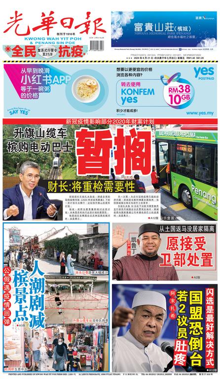 光華日報(晚报)2020年08月21日