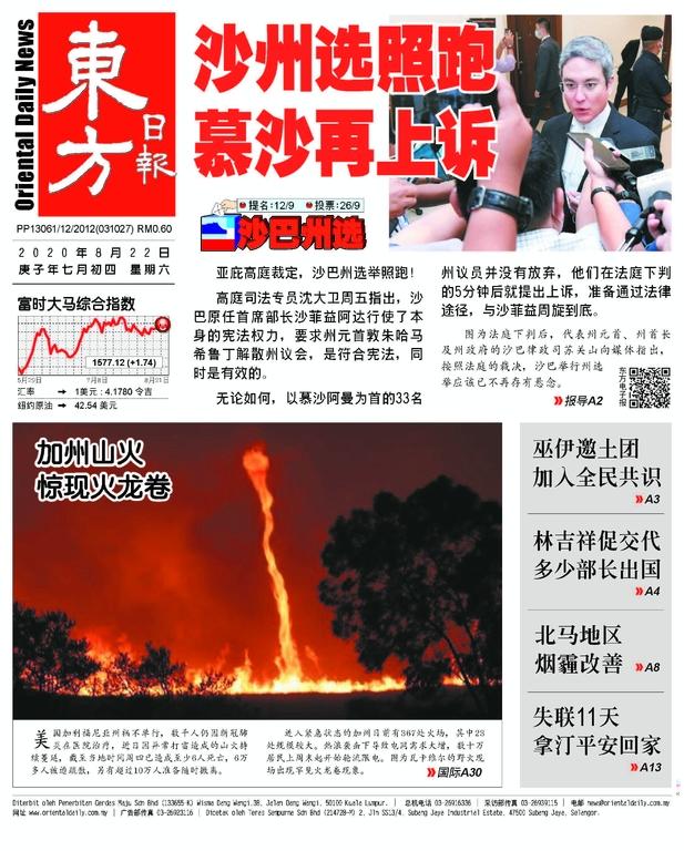 東方日報 2020年08月22日