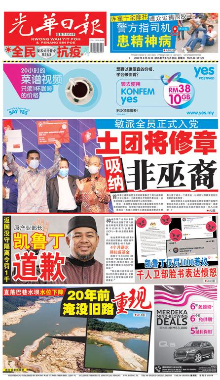 光華日報2020年08月23日