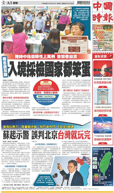 中國時報 2020年8月23日