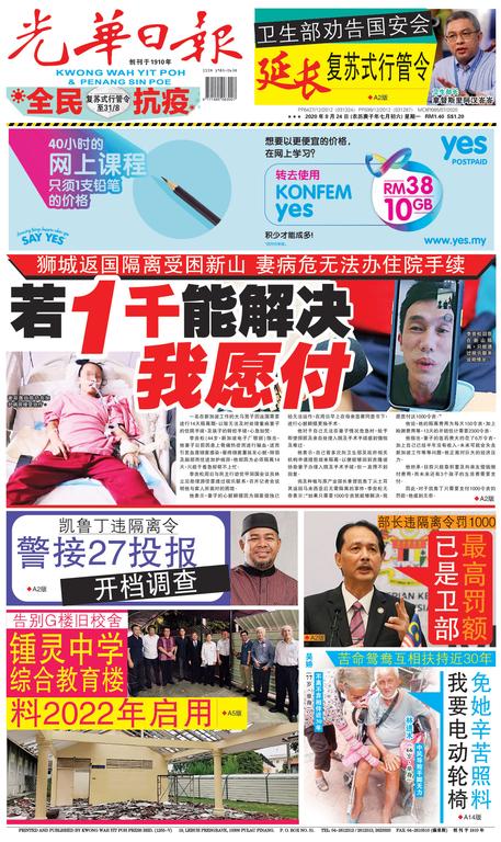 光華日報(晚报)2020年08月24日
