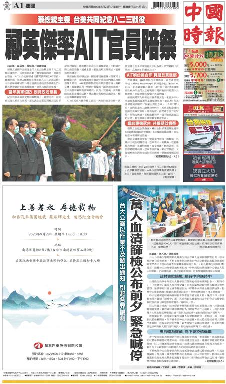 中國時報 2020年8月24日