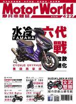 摩托車雜誌Motorworld【422期】