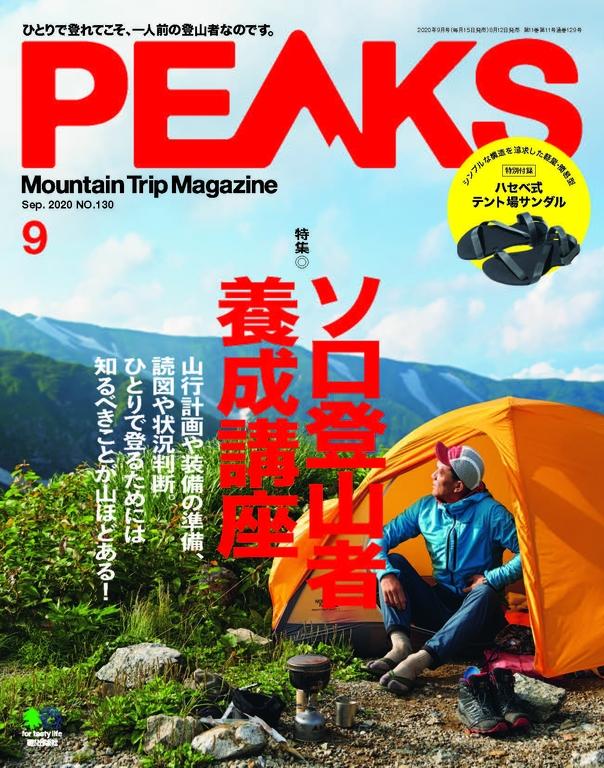 PEAKS 2020年9月號 No.130【日文版】