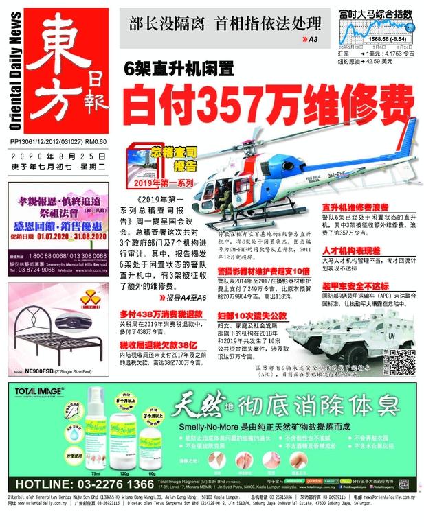 東方日報 2020年08月25日