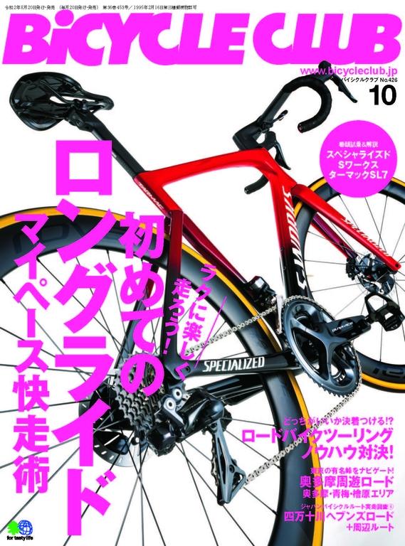 BiCYCLE CLUB 2020年10月號 No.426【日文版】