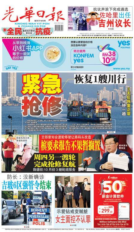 光華日報(晚报)2020年08月26日