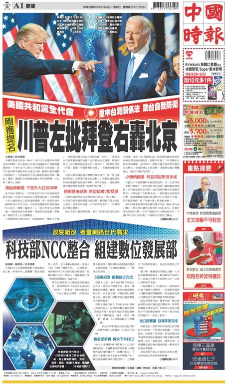 中國時報 2020年8月26日