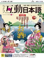 互動日本語2020年9月號No.45
