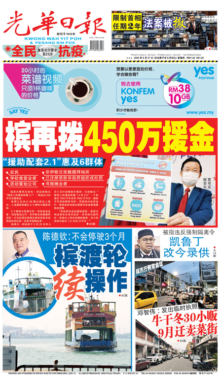 光華日報(晚报)2020年08月27日