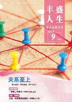 《丰盛人生》灵修月刊【简体版】2020年9月号