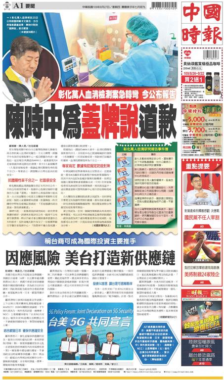 中國時報 2020年8月27日