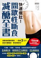 快速瘦肚!間歇性斷食減醣全書:減醣權威醫師實證