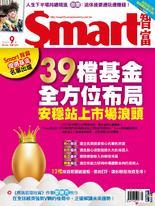 Smart智富月刊 2020年9月/265期