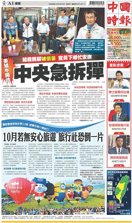 中國時報 2020年8月30日