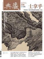 典藏古美術336期 / 2020年9月號