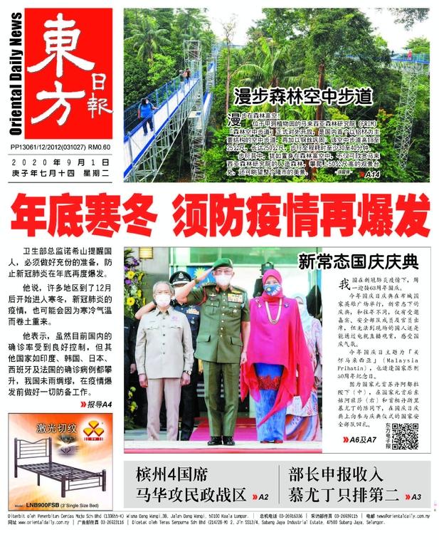 東方日報 2020年09月01日