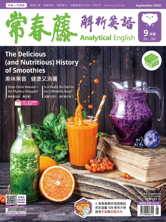 常春藤解析英語 9月號/2020 第386期