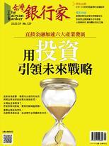 【台灣銀行家 9月號/2020 第129期】
