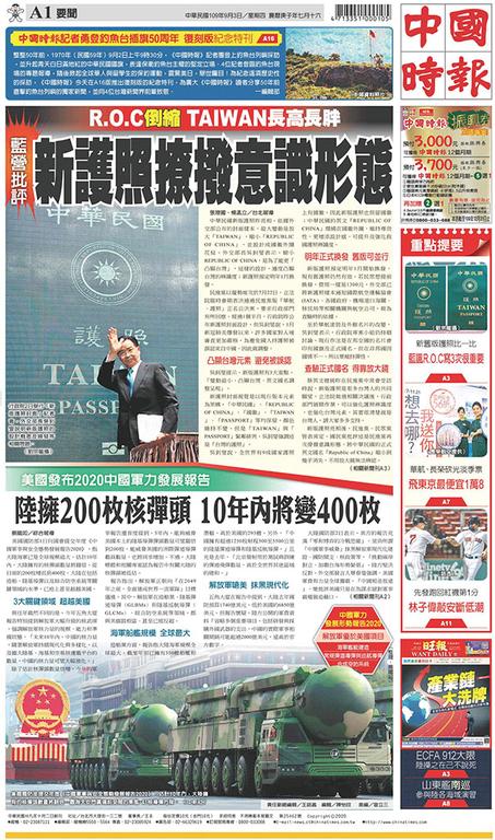 中國時報 2020年9月3日