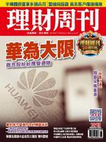 理財周刊1045期:華為大限