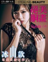 冰山款短髮性感女神-Sylvia小希 (尤物 絕美胴畫系列 No.360)