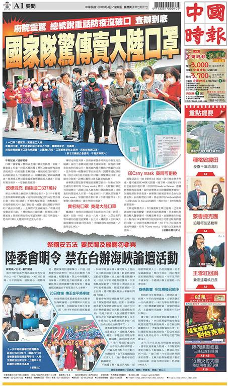 中國時報 2020年9月4日