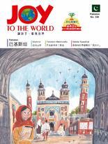 Joy to the World No.249 佳音英語世界雜誌[有聲書]