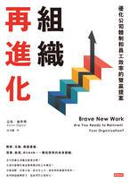組織再進化:優化公司體制和員工效率的雙贏提案