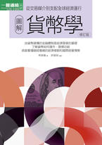圖解貨幣學(最新修訂版)