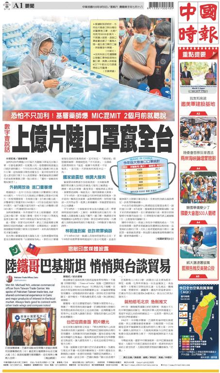 中國時報 2020年9月5日