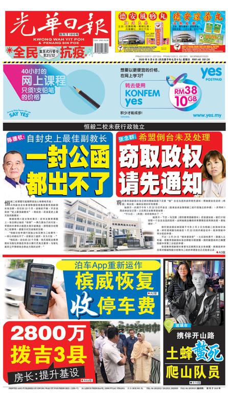 光華日報2020年09月06日