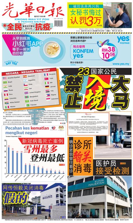 光華日報(晚报)2020年09月08日