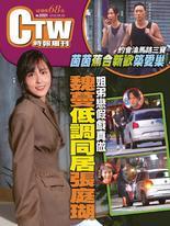 時報周刊+周刊王 2020/09/09 第2221期