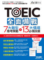 TOEIC全面備戰 7大題型應考策略 + 13大情境必備詞彙