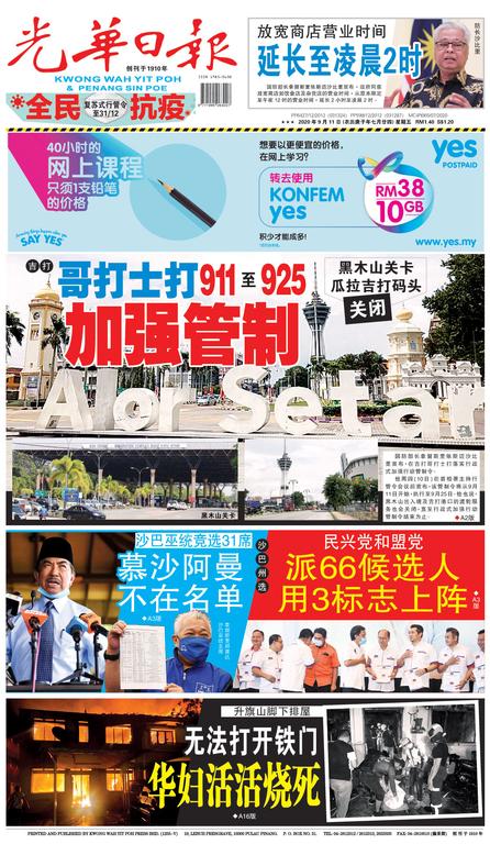 光華日報(晚报)2020年09月11日