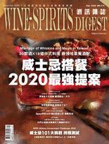 酒訊雜誌9月號/2020第171期 威士忌搭餐 2020最強提案
