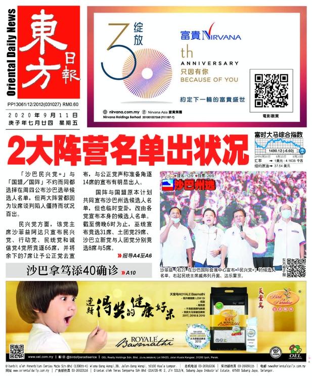 東方日報 2020年09月11日