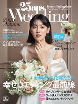 25ans Wedding 2020年秋季號 【日文版】