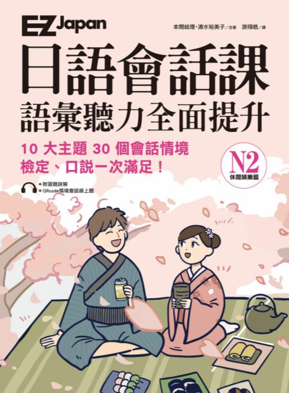 EZ Japan日語會話課:N2語彙聽力全面提升 休閒娛樂篇 (附QRcode雲端音檔)