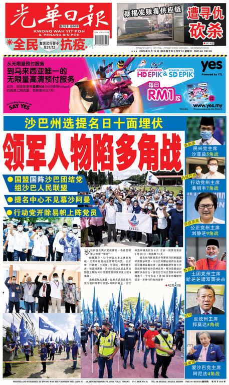 光華日報(晚报)2020年09月13日