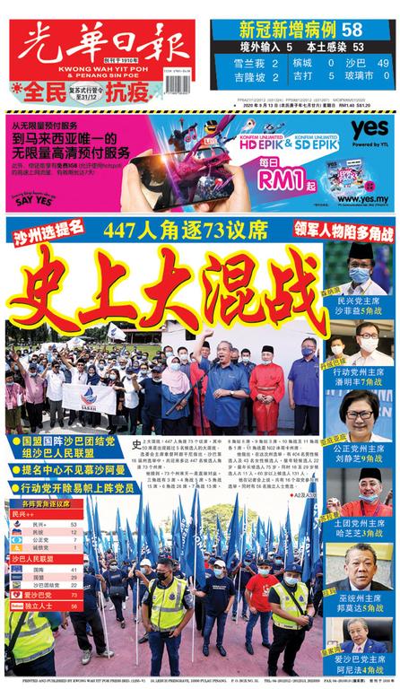光華日報2020年09月13日
