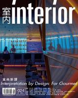 室內interior 9月號/2020 第324期