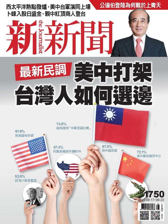 新新聞 2020/09/17 第1750期