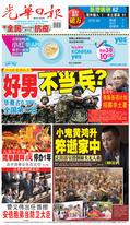 光華日報2020年09月17日