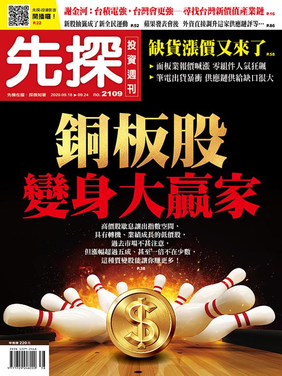 【先探投資週刊2109期】銅板股變身大贏家