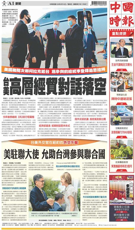 中國時報 2020年9月18日