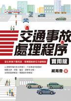 交通事故處理程序實用版