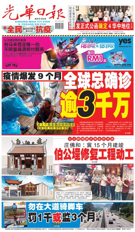 光華日報(晚报)2020年09月19日