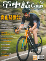 Cycling Update單車誌 2020年09月_No.116